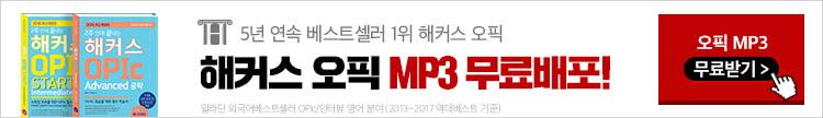 오픽 MP3 선착순 무료