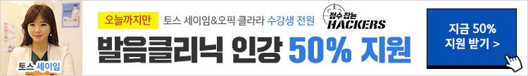 토스 세이임&오픽 클라라 10일안에 완성