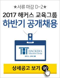 2017 해커스 하반기 공채