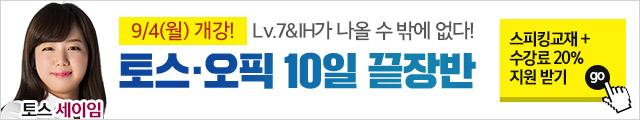 토스오픽 10일 끝장반(9월개강)