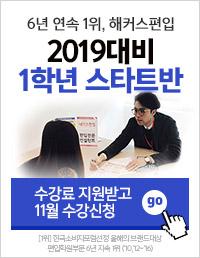 해커스편입 11월 무료예약