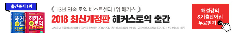 강남역_토익특강