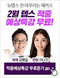 텝스 적중특강_뉴텝스