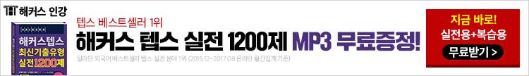 텝스 실전 1200제 실전용+복습용 MP3 무료 이벤트