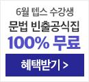 1위 해커스 텝스 6월 수강신청