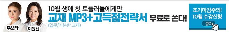 10월 유학 수강신청_토플