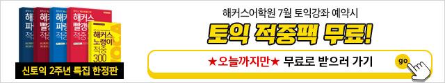 여름방학 무료예약 브랜딩 (6월말/1순위)