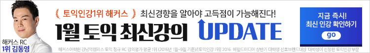 1월 최신인강_토익