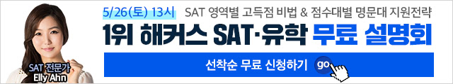 SAT 여름특강 설명회 소재