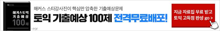 100제무료배포_상시