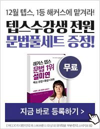 12월 텝스 수강혜택