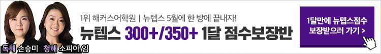 18년 5월 텝스 점수보장반