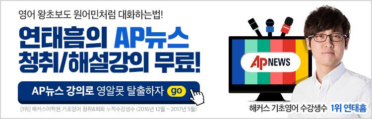 ap뉴스 청취해설강의 무료강의 무료청취강의 무료회화