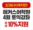 4월 토익 수강신청