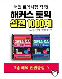 토익 실전 1000제_배너