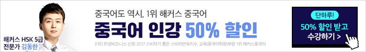 중국어인강 50% 할인 이벤트_4/22까지(토익)