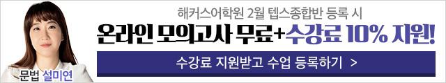 18년 2월 텝스 수강신청