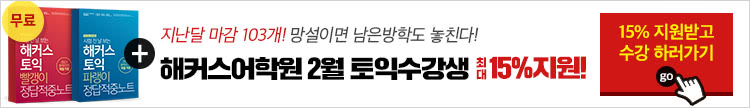 토익_2월수강신청