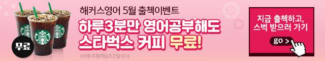 해영어 출첵이벤트 (05월)