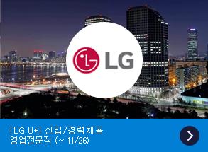 LG U+ 채용