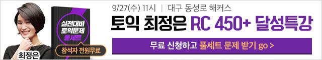 대구 토익 무료특강_27일