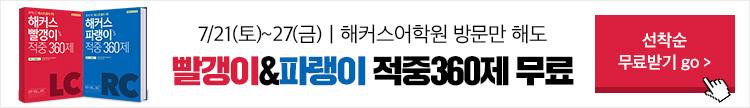 어학원 빨갱이 파랭이 360제 무료배포_20일마감