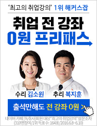 해커스잡 취업0원프리패스