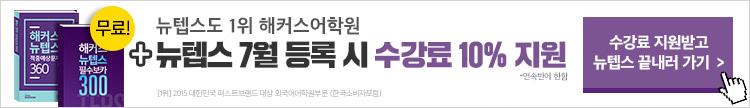 텝스 여름방학 수강신청