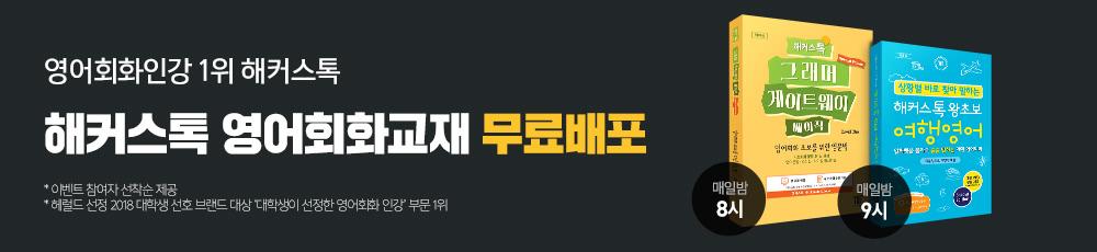 기초영어교재 무료배포