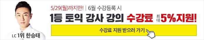해커스어학원 6월 수강신청