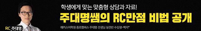 주대명_스타강사배너