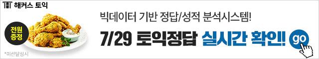 7/29 정답서비스_시험전