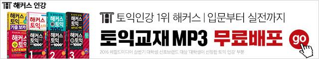 인강_토익 MP3 무료배포