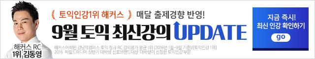 9월 최신인강_토익