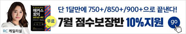 해커스어학원 7월 토익 점수보장반