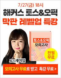 7월 해커스어학원 강남역캠퍼스 토스 특강