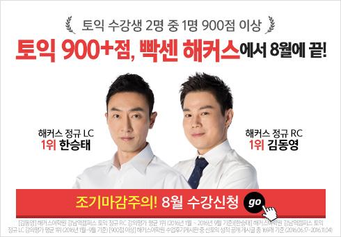 해커스어학원 8월 수강신청