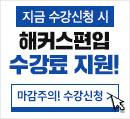 해커스편입 1월 수강신청
