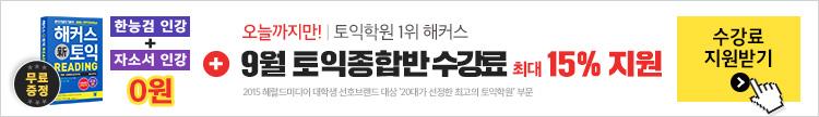 토익_9월수강혜택_21오늘까지만