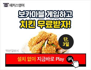 보카마블 치킨 이벤트 무료게임 영단어게임 단어게임 보카게임 토익보카