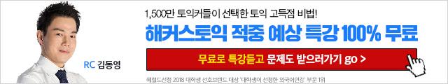 적중예상특강_홍보배너