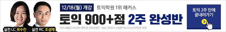 중간등록_토익_12월수강신청