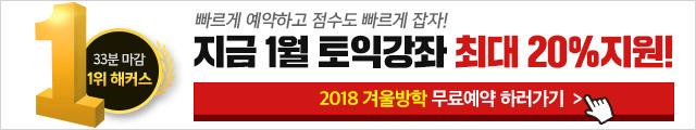 2017겨울방학_토익_무료예약