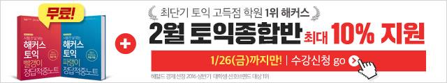 26일마감_토익2월수강신청