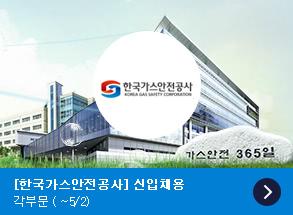 한국가스안전공사 채용