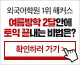 해커스 7월 수강신청
