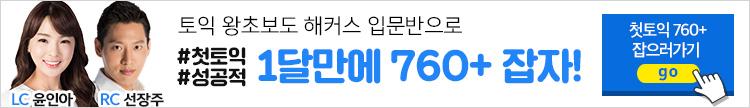 24일오늘마감_토익_12월수강신청_입문