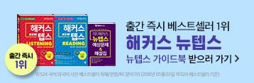뉴텝스 교재소개이벤트_교재마케팅