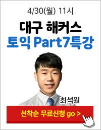 4/30 대구 토익 특강