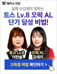 해커스인강 토스/오픽 고득점 프로모션
